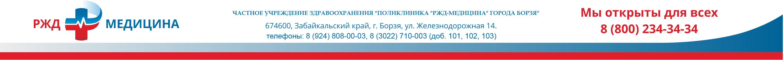 """ЧУЗ """"РЖД-Медицина""""г.Борзя"""